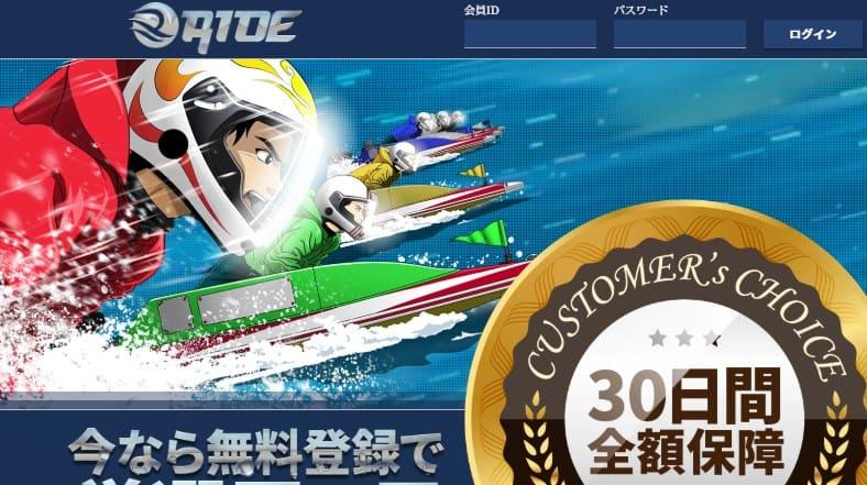 ride 競艇