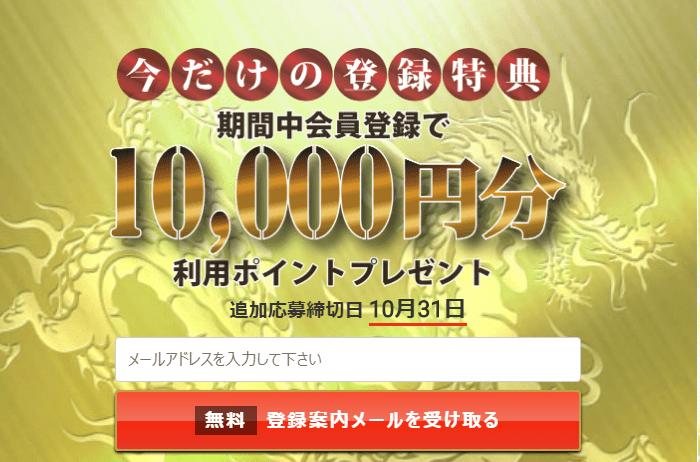 会員登録するだけで10000円分のポイントゲット!