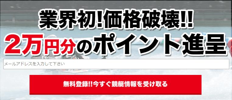 2万円分の無料ポイントも全く意味がない