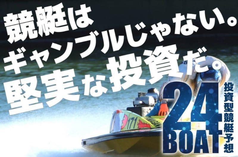 24ボートの口コミ